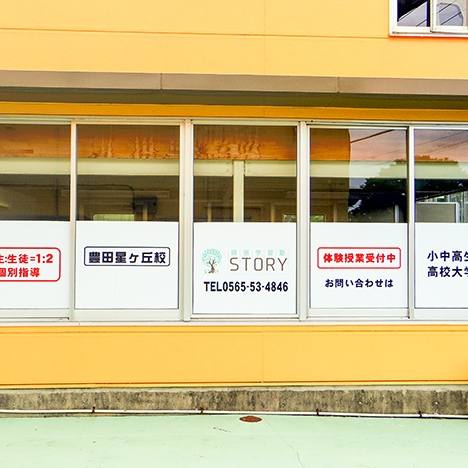 STORY 豊田星ヶ丘校