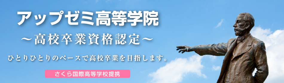 アップゼミ高等学院 ~高校卒業資格認定~